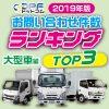 【2019年版】DPF問合わせ件数ランキングTOP3(大型トラック編)