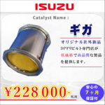 【いすゞ】ギガ用アドブルーシステム◆SCR触媒◆社外新品 販売開始