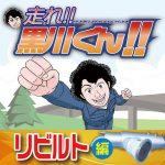 【マンガ】走れ!!黒川くん!!リビルト編