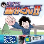 【マンガ】走れ!!黒川くん!!洗浄編