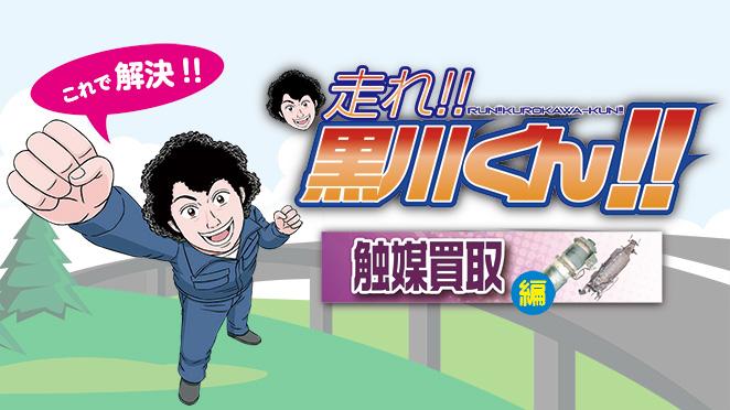 走れ!!黒川くん!!触媒買取編