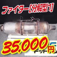 200128fighter3bunkatsu