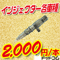 200128injector