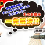 【インジェクター】エンジンランプ点灯の原因TOP3☆一発解消! 快適!!