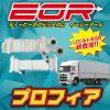 【リビルトEGR】日野プロフィア!EGRリビルト販売開始!!
