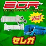 【リビルトEGR】日野セレガ!EGRリビルト販売開始!!