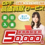 【高価買取】最大50,000円!DPF+DPR+DPD触媒・マフラー買取強化!