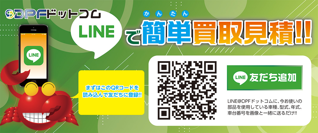 Lineで簡単買取お見積り!!