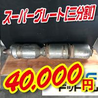 200204supergreate3bunkatsu