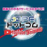 【動画】YouTube – マフラー修理・サービス・悩み解決を動画で紹介!