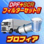 【DPF+SCR】プロフィアDPF・SCRフィルタセット販売開始!!【リビルトパーツ】