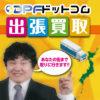 【日本全国】出張買取開始します!! 触媒は100個から トラック バスのDPFなら30個から