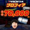 【過去最高!!】プロフィア DPR買取します!! 買取額70,000円