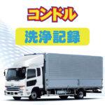 【洗浄記録】UDコンドル洗浄◆作業工程を分かりやすく写真解説