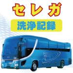 【DPF洗浄】日野大型バス「セレガ」大型バスの洗浄も対応可能!