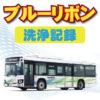 【日野バス】ブルーリボンDPF洗浄記録!バスの不調も分解洗浄で解消!