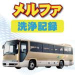 【日野バス】メルファDPF洗浄記録!バスの不調も分解洗浄で解消!