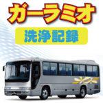【いすゞ】ガーラミオDPF洗浄記録!バスの不調も分解洗浄で解消!