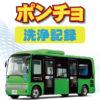 【日野 バス】ポンチョDPF洗浄記録!バスの不調も分解洗浄で解消!