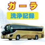 【DPF洗浄】大型バス「ガーラ」バス・トラックの故障で困ったらまず洗浄へ!
