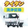 【洗浄記録】マツダ「タイタン」のDPF洗浄記録!~いすゞOEMタイタン編~