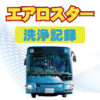 【洗浄解説】○エアロスター○三菱ふそう大型バスのDPF洗浄