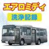 【洗浄解説】○エアロミディ○三菱ふそう中型バスのDPF洗浄