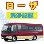 【洗浄記録】三菱ふそう 「ローザ」小型バスのDPF洗浄はDPFドットコムへ!