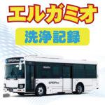 【洗浄解説】いすゞ「エルガミオ」中型バスのDPF洗浄もDPFドットコムへ!