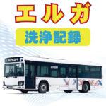 【洗浄解説】いすゞ「エルガ」大型バスのDPF洗浄もDPFドットコムへ!