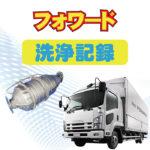 【洗浄】いすゞ フォワードのDPFマフラー洗浄サービス!!