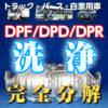 DPF洗浄vs新品交換(ディーラー) 費用の差はどのくらい?【徹底解説】