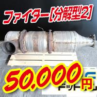 fighter3bunkatsu2