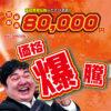 【過去最高!!】プロフィア DPR買取します!! 買取額80,000円