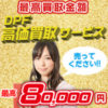 【高価買取】最大80,000円!DPF+DPR+DPD触媒・マフラー買取強化!