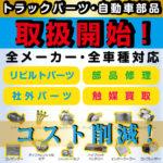 【リビルト】トラックパーツおよび自動車部品の販売開始!!