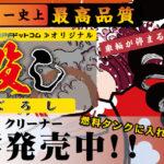 【ディーゼル】DPF洗浄・再生クリーナー新発売!「煤殺し(すすごろし)」