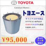 【社外新品】トヨエース DPRマフラー触媒 コンバーターのみ 18450-78020 7ヶ月間保証付き