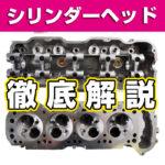 【ディーゼル車】シリンダーヘッドの役割・構造を徹底解説!