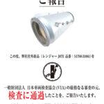 【検査通過】ご報告、弊社社外新品レンジャーDPRが、日本車両検査協会の審査に通過しました。