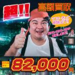 【価格更新!!】プロフィア DPR買取します!! 買取額82,000円