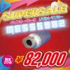 【大特価】【キャンター・ローザ】ME555982リビルトマフラーを82,000円でセールします