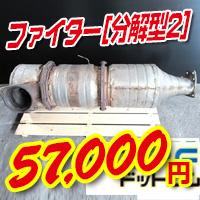 fighter2-57000-2
