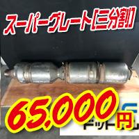 supergreat65000-2