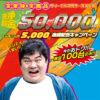 【全車種・全商品】洗浄料金50,000円キャンペーン開催中!