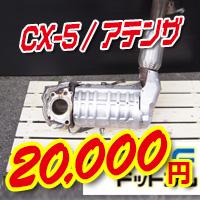 cx5-01